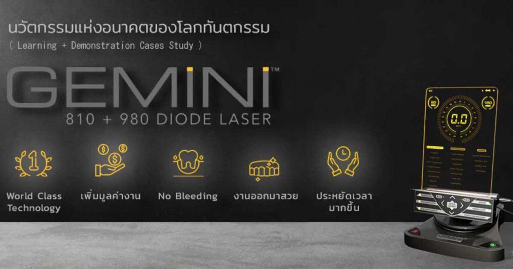 Gemini Laser