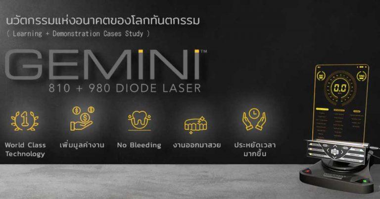 Gemini Diode Laser