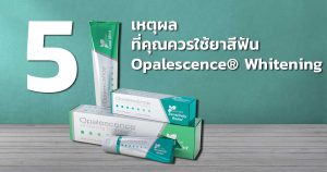 ยาสีฟัน Opalescence