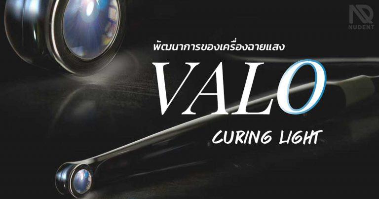 พัฒนาการของ Valo Curing Light