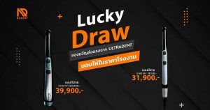 Valo Lucky Draw