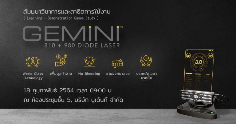 สัมมนา Gemini Diode Laser 2021
