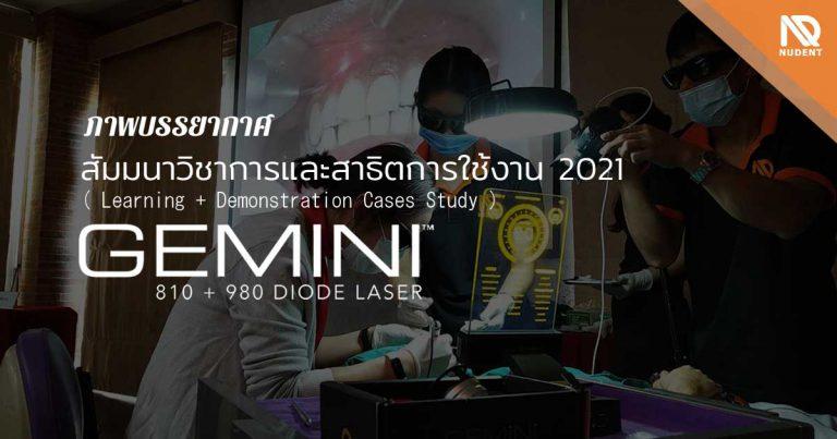 สัมมนา Gemini Laser 2021