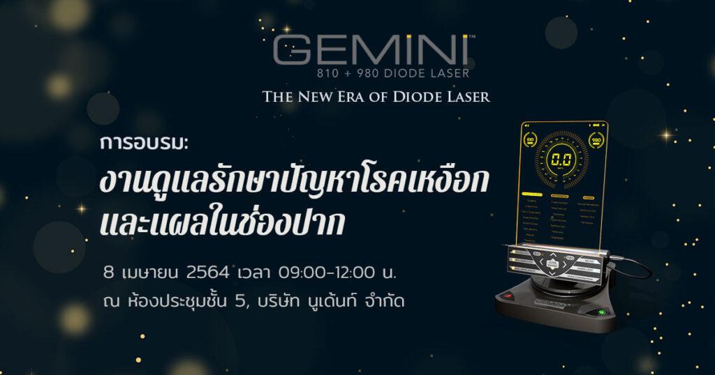 รักษาปัญหาโรคเหงือก Gemini Laser