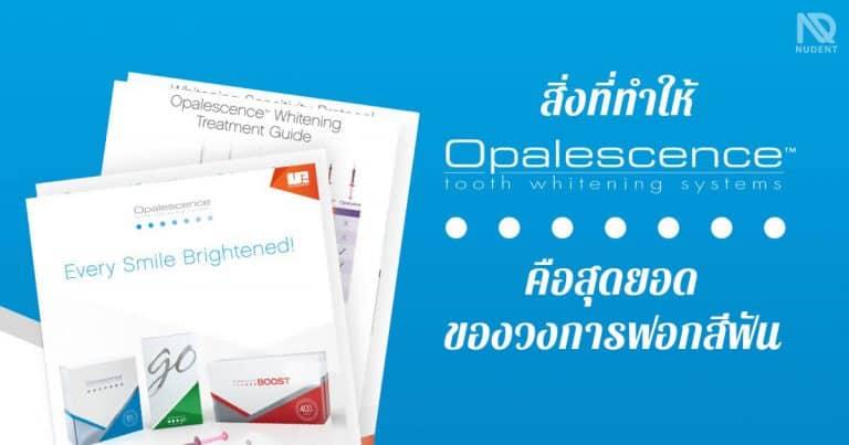 ฟอกสีฟัน opalescence