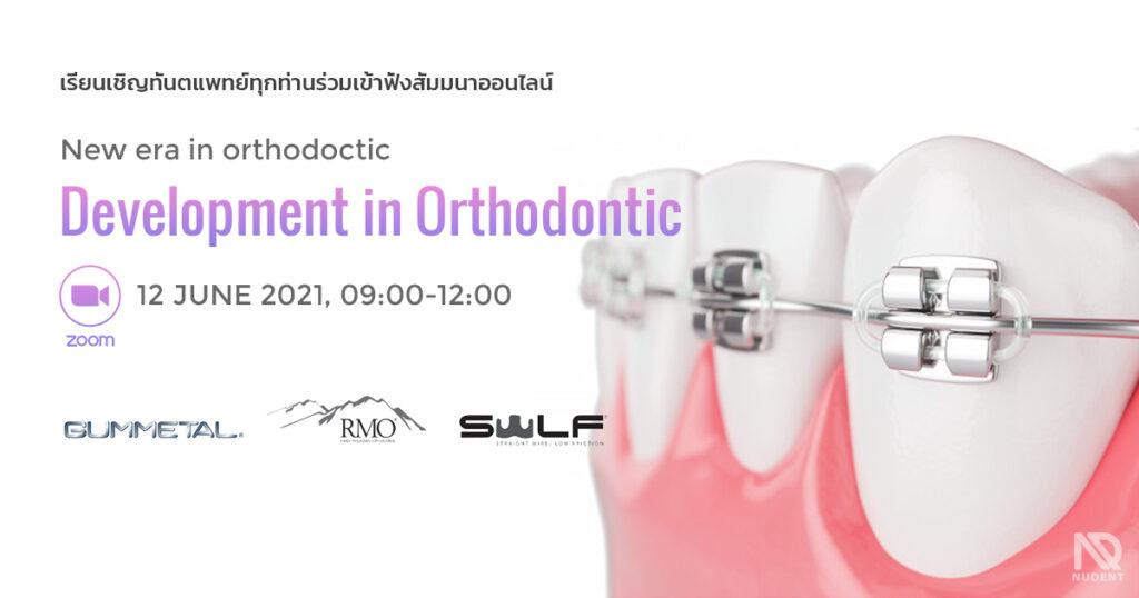 Development in Orthodontic
