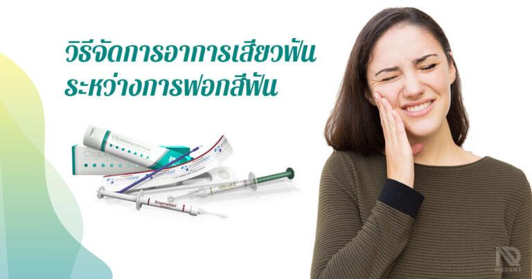 วิธีแก้อาการเสียวฟัน